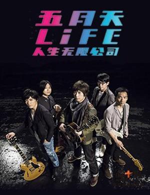 2019五月天LIFE「人生无限公司」巡回演唱会-香港站