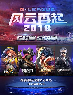 【上海】2018G联赛 风云再起 总决赛-上海站