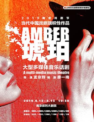 2019孟京辉导演大型多媒体音乐话剧《琥珀》-南京站