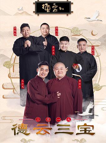 2019德云社德云三宝相声专场-郑州站