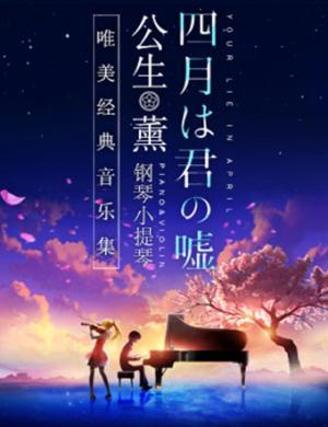 """2019《四月是你的谎言》—""""公生""""与""""薰""""的钢琴小提琴唯美经典音乐集-福州站"""