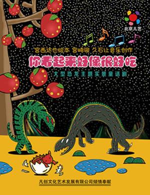 2019大型恐龙主题实景童话剧《你看起来好像很好吃》-大连站