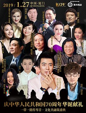 【厦门】2019中国钢琴新势力-郎朗钢琴音乐盛典-厦门站