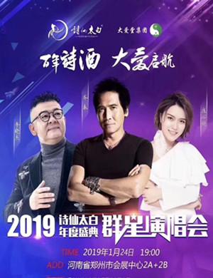 2019诗仙太白年度盛典群星演唱会-郑州站