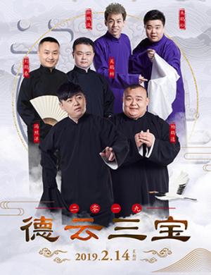 2019德云社德云三宝相声专场-南宁站