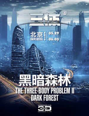 【北京】20193D科幻舞台剧《三体II黑暗森林》-北京站