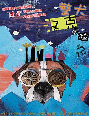 【郑州】2019新春贺岁儿童剧《警犬汉克历险记》-郑州站