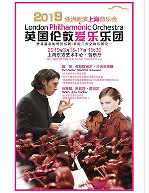 英国伦敦爱乐乐团2019亚洲巡演上海音乐会
