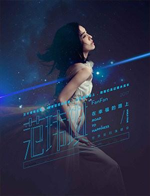 2019范玮琪在幸福的路上世界巡回演唱会-广州站
