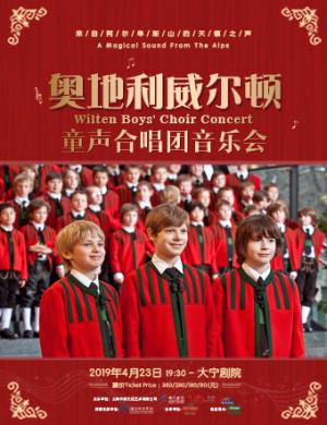 2019奥地利威尔顿童声合唱团音乐会-上海站
