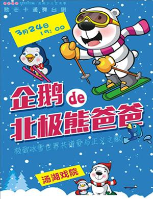 【武汉】2019大型原创亲情励志卡通舞台剧《企鹅的北极熊爸爸》-武汉站