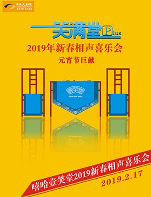2019年新春相声喜乐会《一笑满堂》-苏州站