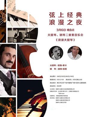 【海口】2019大提琴 钢琴二重奏音乐会《浪漫大提琴》-海口站