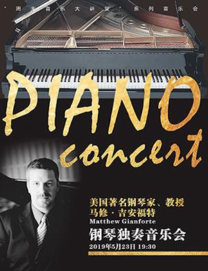 2019美国钢琴家马修·吉安福特钢琴独奏音乐会-杭州站