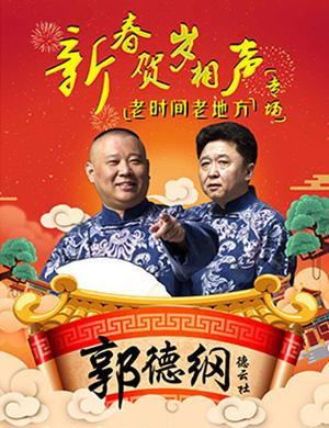 2019郭德纲•德云社新春省亲相声专场-天津站
