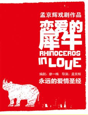 2019孟京辉经典戏剧作品《恋爱的犀牛》-北京站