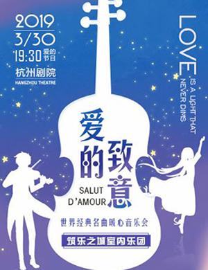 2019杭州音乐会爱的致意