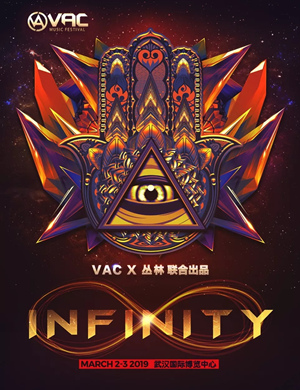 【武汉】2019VAC-INFINITY室内电音节-武汉站