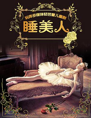 2021儿童剧《睡美人大爱无边》上海站