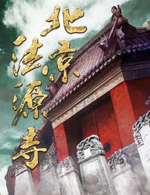 2019中国国家话剧院话剧《北京法源寺》-北京站