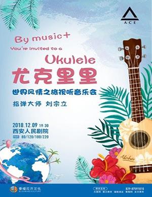 2019尤克里里(Uklele)大师的启蒙-刘宗立风情之旅音乐会-上海站