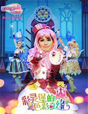 2019豪华亲子歌舞剧巴啦啦小魔仙之《彩灵堡的色彩奇缘》-宜昌站