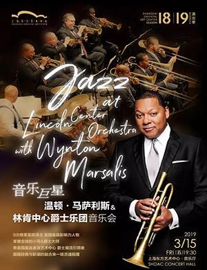 2019音乐巨星 温顿·马萨利斯&林肯中心爵士乐团音乐会-上海站