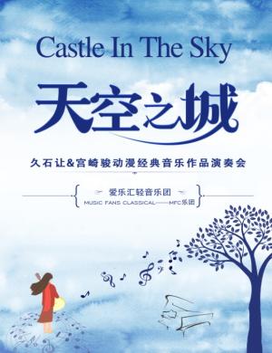 2019上海音乐会天空之城