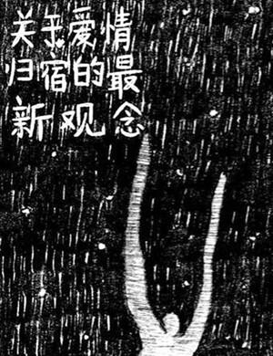 2021戏剧《关于爱情归宿的最新观念》北京站