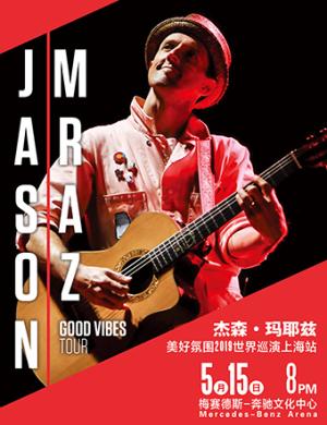 杰森玛耶兹上海演唱会
