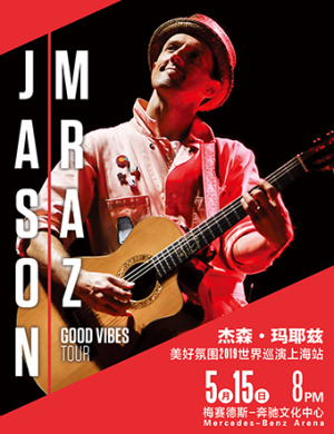 Jason Mraz 杰森·玛耶兹: 美好氛围2019世界巡演-上海站
