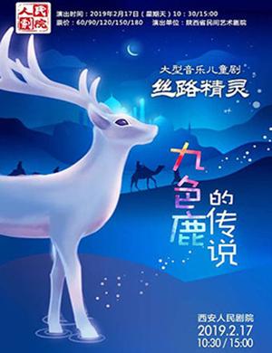 【西安】2019九色鹿的传说—大型音乐儿童剧《丝路精灵》-西安站