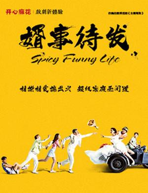 2019开心麻花爆笑舞台剧《婿事待发》-北京站