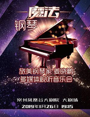 2019魔法钢琴—肖邦的巴黎奇幻之旅 旅法钢琴家姜晓鹏多媒体视听音乐会-常州站