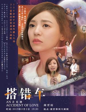 2019南京音乐剧搭错车