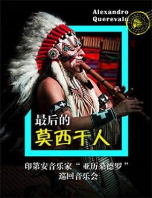 2019最后的莫西干人——亚历桑德罗印第安音乐品鉴会-南京站