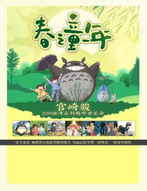 宫崎骏2019动漫视听音乐会系列—春之童年-杭州站