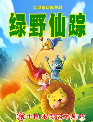2021童话剧绿野仙踪北京站