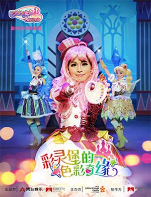 2019巴啦啦小魔仙《彩灵堡的色彩奇缘》豪华亲子舞台剧-杭州站