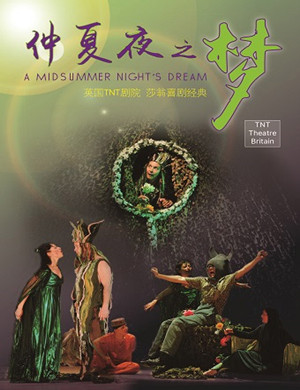 2019英国TNT剧院莎士比亚经典喜剧《仲夏夜之梦》-北京站