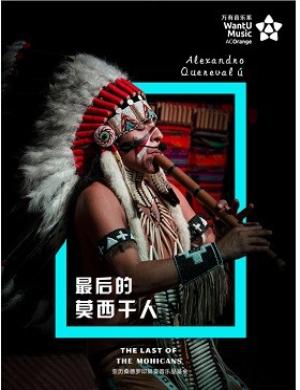 2019最后的莫西干人—亚历桑德罗印第安音乐品鉴会-无锡站
