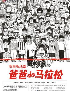 2019明星版话剧《爸爸的马拉松》-东莞站