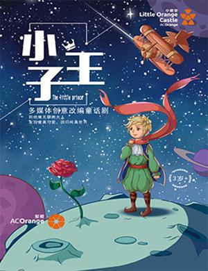 2019多媒体创意改编童话剧《小王子》-昆明站