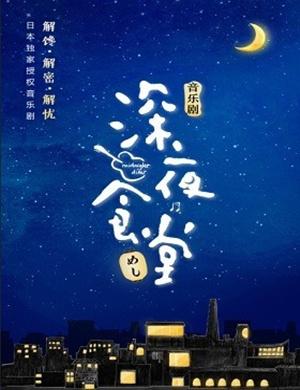 2019音乐剧《深夜食堂》中文版-合肥站