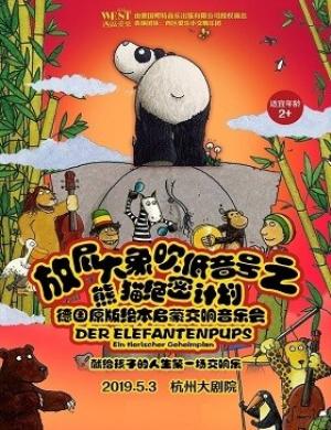 2019德国原版绘本启蒙交响音乐会《放屁大象吹低音号之熊猫绝密计划》-杭州站