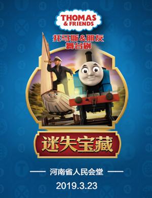 2019大型舞台剧《托马斯&朋友-迷失宝藏》-郑州站