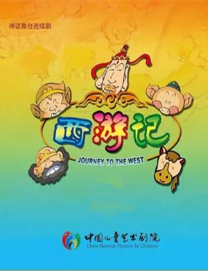 2019中国儿童艺术剧院 神话舞台连续剧《西游记》(第三部)-北京站
