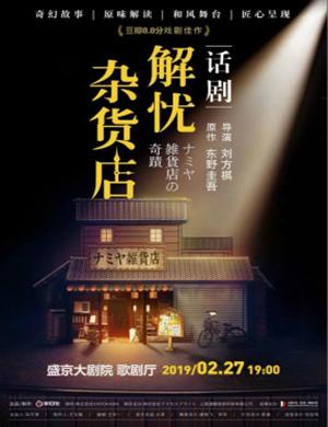 2019东野圭吾奇幻温情巨作话剧《解忧杂货店》-沈阳站
