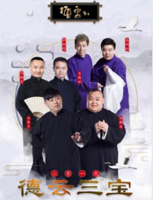 2019德云社德云三宝相声专场-福州站