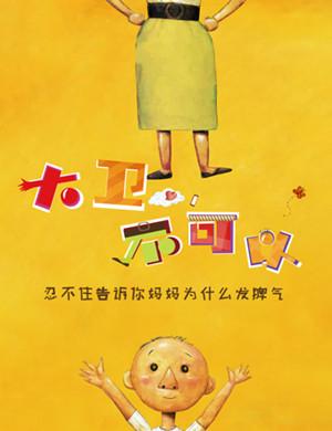 2019互动亲子剧《大卫,不可以》-郑州站